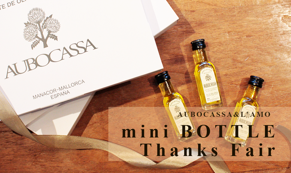 mini BOTTLE  SPECIAL PRICEキャンペーン